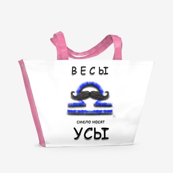 Пляжная сумка «Весы смело носят усы»