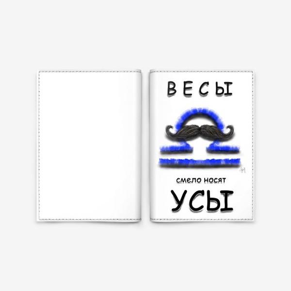 Обложка для паспорта «Весы смело носят усы»