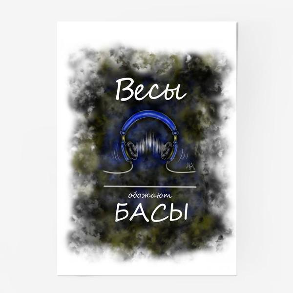 Постер «ВЕСЫ обожают БАСЫ»