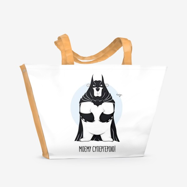 Пляжная сумка «Моему супергерою! (Бэтмен)»