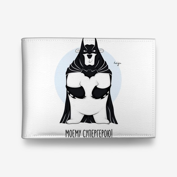Кошелек «Моему супергерою! (Бэтмен)»