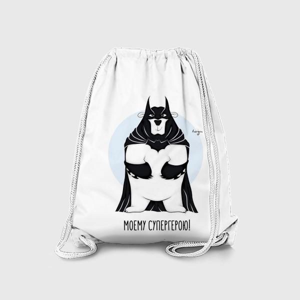 Рюкзак «Моему супергерою! (Бэтмен)»