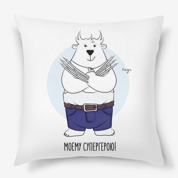Подушка «Моему супергерою! (Росомаха)»