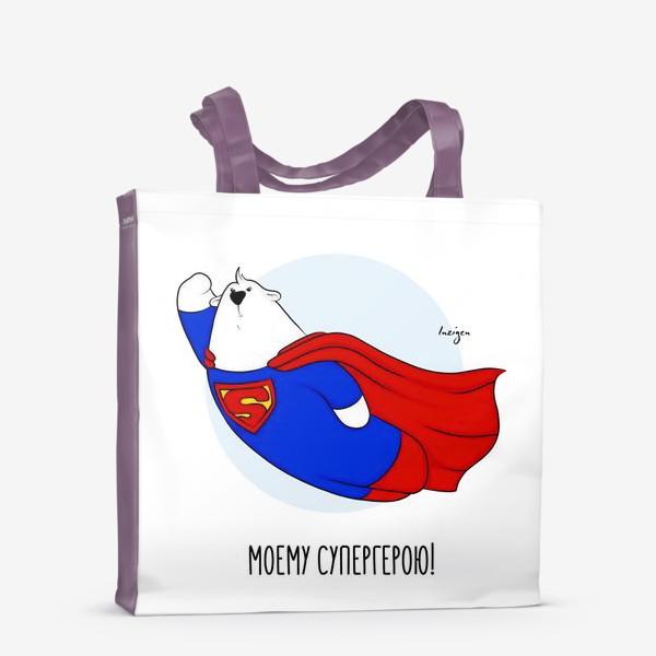 Сумка-шоппер «Моему супергерою! (Супермен)»