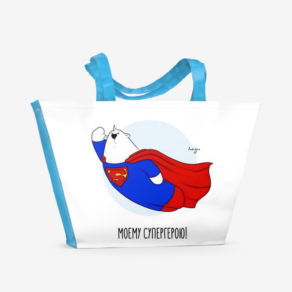 Пляжная сумка «Моему супергерою! (Супермен)»
