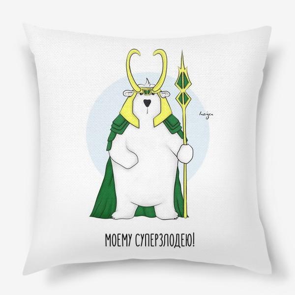 Подушка «Моему суперзлодею! (Локи)»