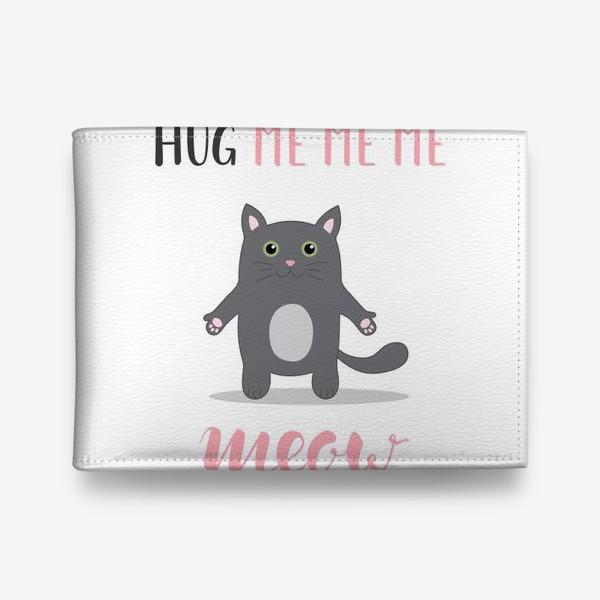 Кошелек «Обними котика. Hug me me me meow»