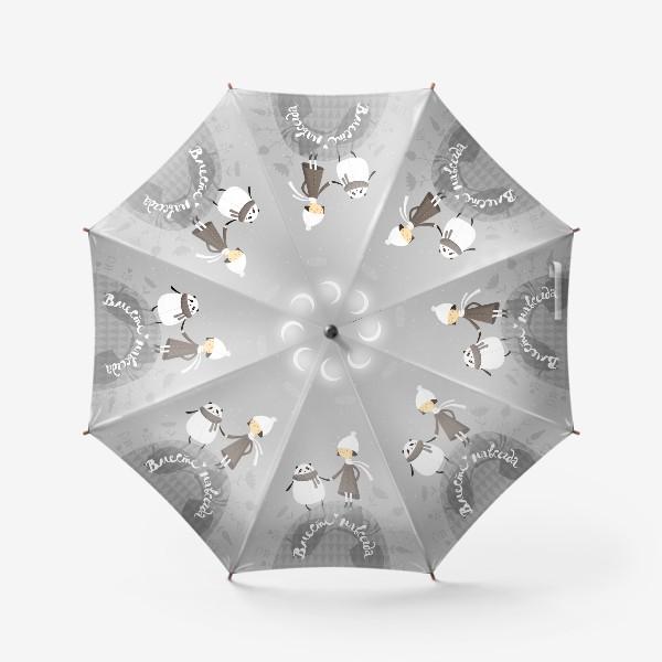 Зонт «Девочка и панда. Вместе навсегда!»