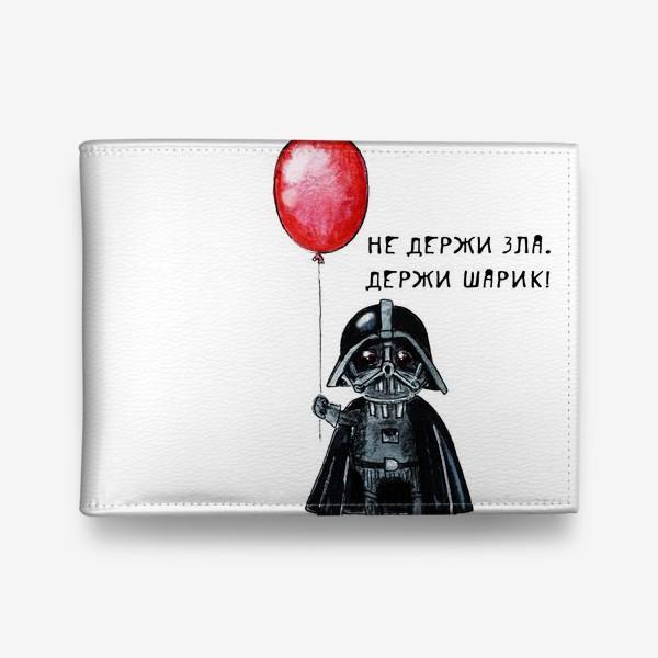 Кошелек «Не держи зла, держи шарик!»