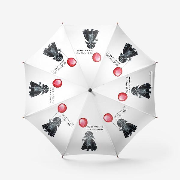 Зонт «Не держи зла, держи шарик!»