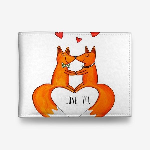 Кошелек «Влюбленные лисы»