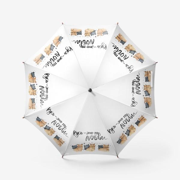 Зонт «Кусь - это по любви (котики)»
