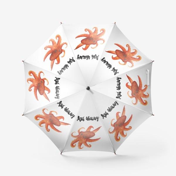 Зонт «Осьминог - любитель обниматься »