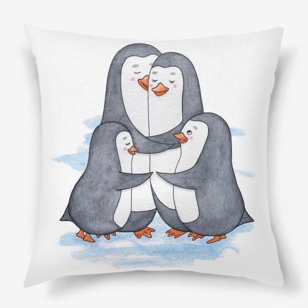 Подушка «Пингвины. Семья. Нежность»