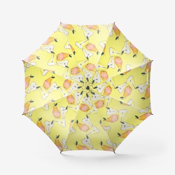 Зонт «Груши. акварельный паттерн»