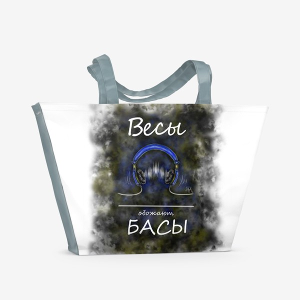 Пляжная сумка «ВЕСЫ обожают БАСЫ»