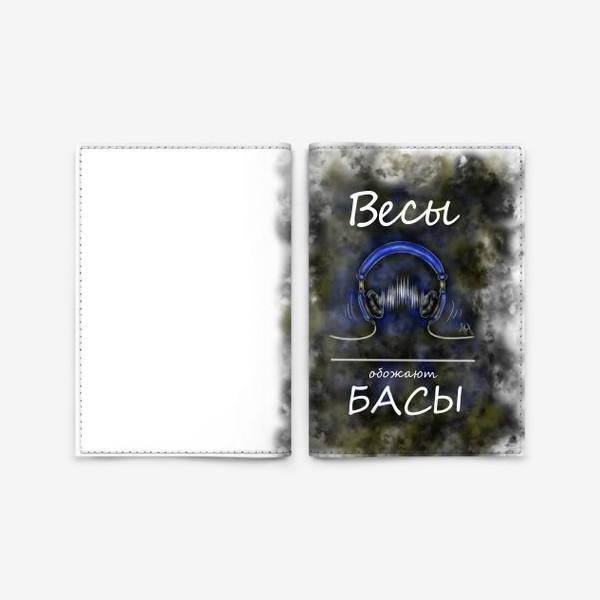 Обложка для паспорта «ВЕСЫ обожают БАСЫ»