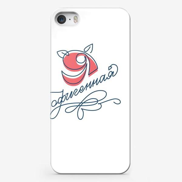 Чехол iPhone «Я офигенная»
