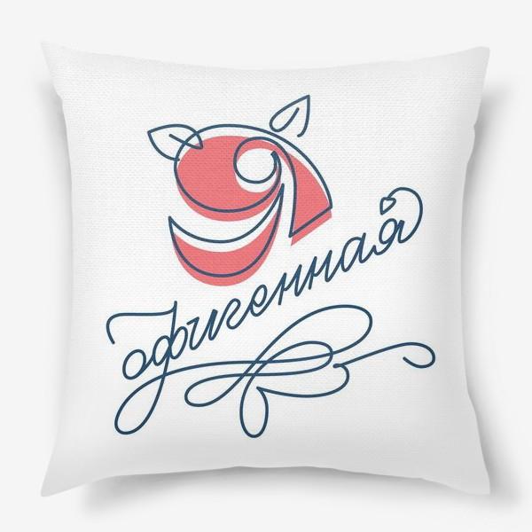 Подушка «Я офигенная»