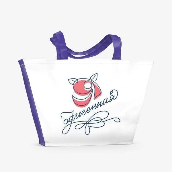 Пляжная сумка «Я офигенная»
