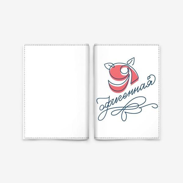 Обложка для паспорта «Я офигенная»