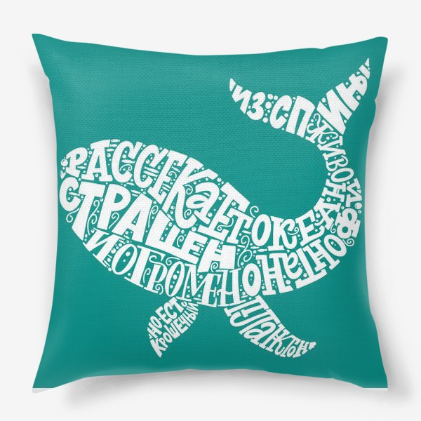 Подушка «Кит, рассекает океан»