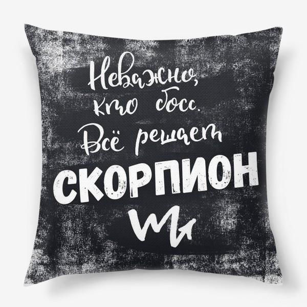 Подушка «Скорпион»