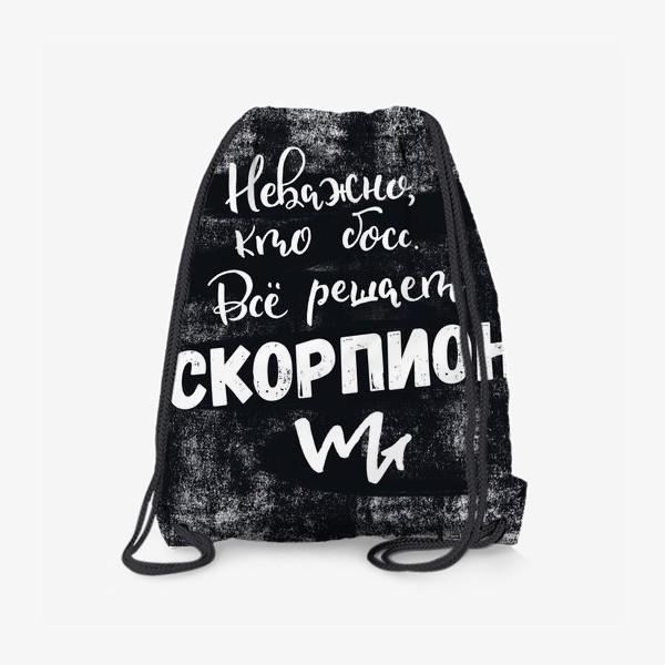 Рюкзак «Скорпион»