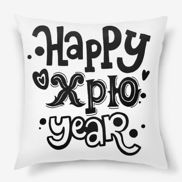 Подушка «Happy хрю year»