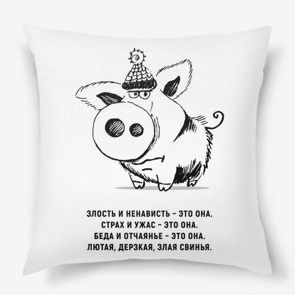 Подушка «Лютая свинья»
