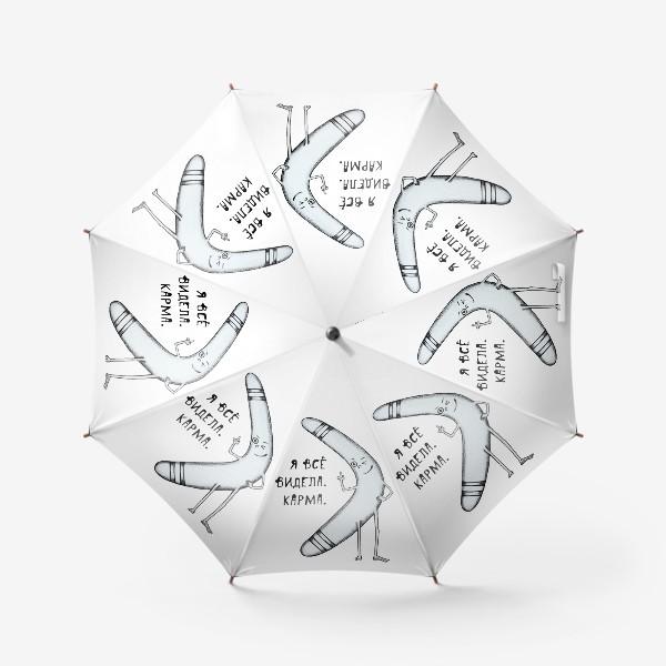 Зонт «Карма»