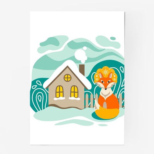 Постер «Зимняя детская иллюстрация. Лисичка»