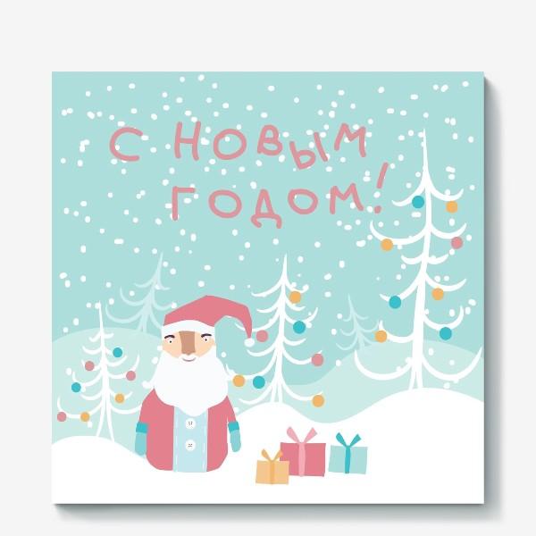 Холст «Открытка Деда Мороза»