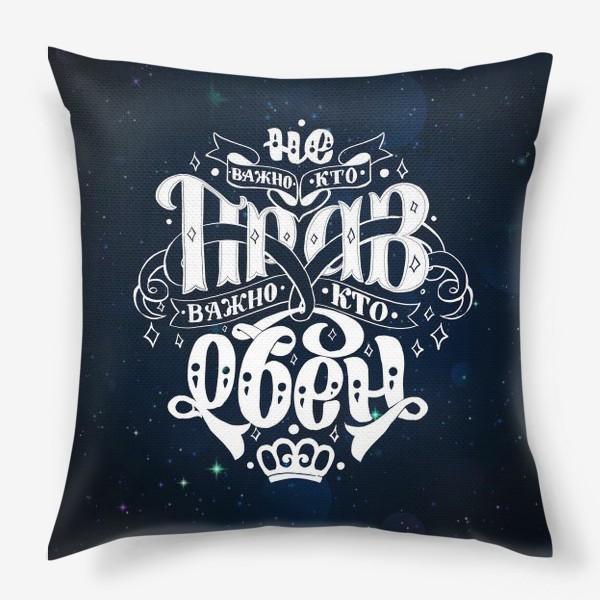 Подушка «Подарок Овнам»
