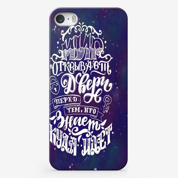 Чехол iPhone «Мир открывает двери перед теи, кто знает куда идёт леттеринг на космическом фоне»