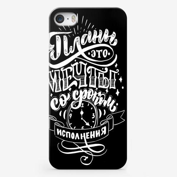 Чехол iPhone «Планы это мечты со сроком исполнения меловой леттеринг»