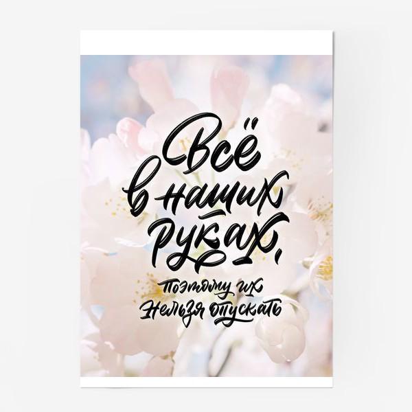 Постер «всё в наших руках»