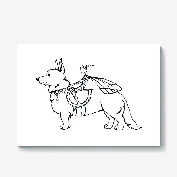 Холст «корги- собака эльфов»