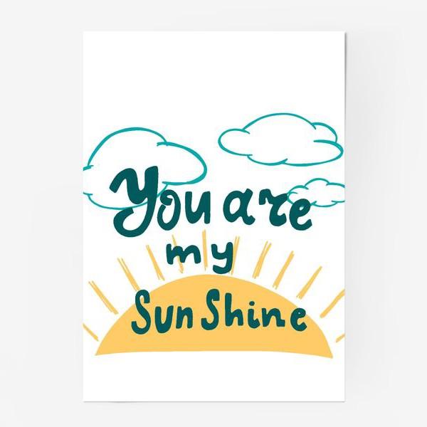 Постер «ты моё солнце»