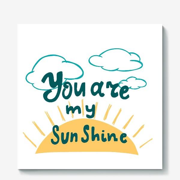 Холст «ты моё солнце»