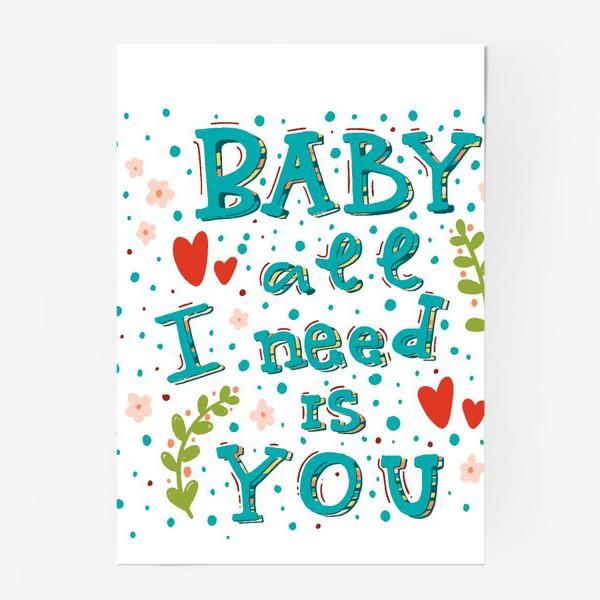 Постер «Baby all i need is you»