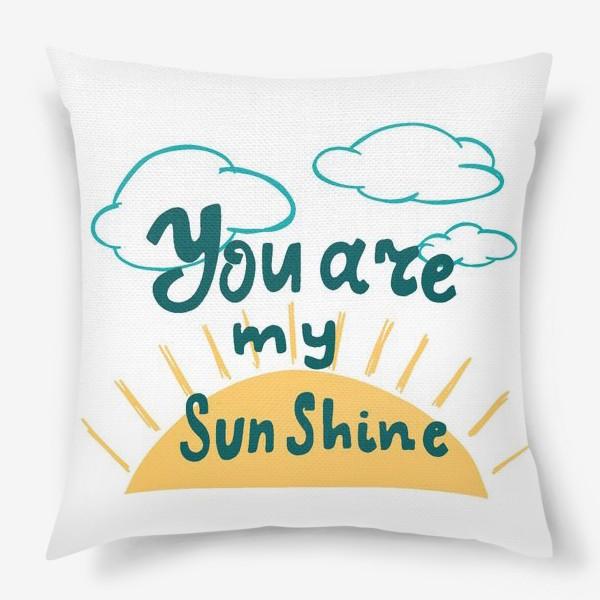 Подушка «ты моё солнце»