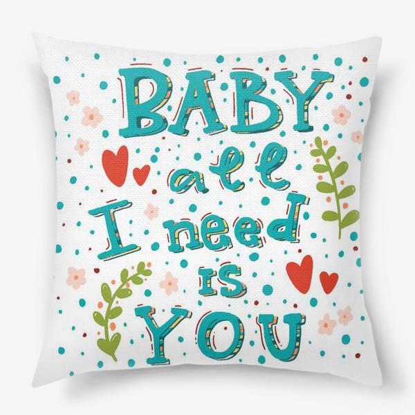 Подушка «Baby all i need is you»
