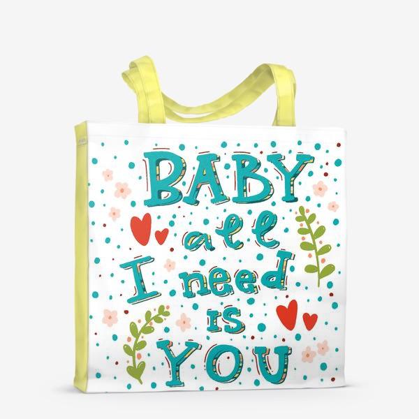 Сумка-шоппер «Baby all i need is you»
