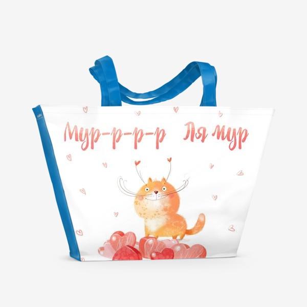 Пляжная сумка «Мур-р-р-р Ля мур»