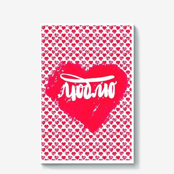 Холст «Сердце с надпись Люблю»