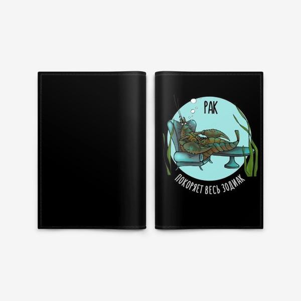 Обложка для паспорта «РАК покоряет весь зодиак»