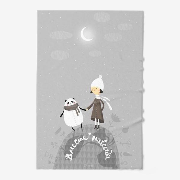 Полотенце «Девочка и панда. Вместе навсегда!»