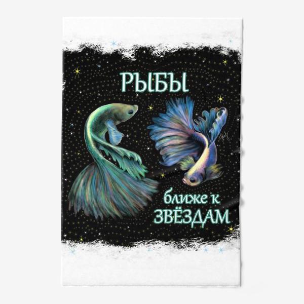 Полотенце «Рыбы ближе к звёздам»