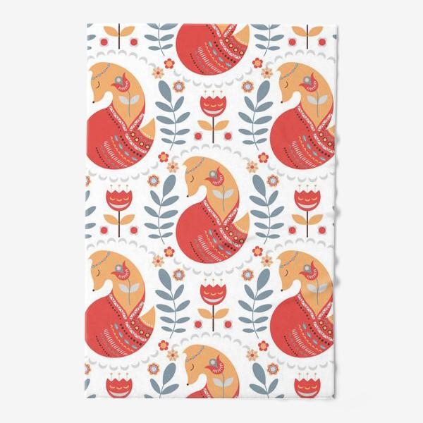 Полотенце «Паттерн с лисицами на белом фоне в скандинавском стиле.»